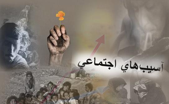 آمارهای تکان دهنده آسیب های اجتماعی در ایران: 5 میلیون معتاد به مصرف مشروب داریم، 2میلیون و 800 معتاد به مواد مخدر